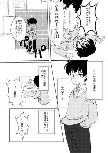 恋愛漫画?3_s.jpg