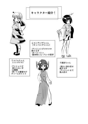 素子っこ!_s.jpg